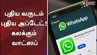 புதிய வருடம்... புதிய அப்டேட்...! கலக்கும் வாட்ஸப் | Whatsapp | SocialMedia | New Update | New Year