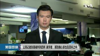 VOA连线(文灏): 公民记者张展被判刑四年 美学者: 感到痛心却也在意料之中 - YouTube