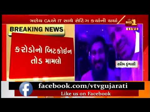 Surat BitCoin Fraud Case: 3 CA of Ring Road Area`s work is very Specious in BitCoin Case | Vtv News