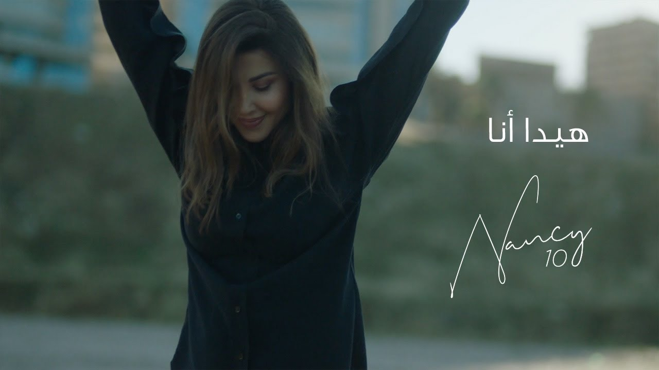 Download Nancy Ajram - Hayda Ana (Official Lyric Video) / نانسي عجرم - هيدا أنا