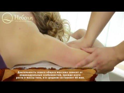 Массаж в Санкт-Петербурге / Красота и здоровье / Услуги