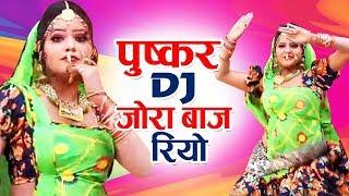 अब पुरे राजस्थान में यही गाना तहलका मचाएगा || पुष्कर DJ जोरा बाज रियो || Nisha Jaiswal 2019 का धमाका