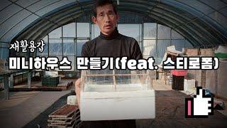 [더빙추가] 스티로폼 박스로 친환경 미니하우스 만들기 …
