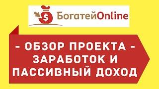 Обзор проекта Богатей Онлайн - Заработок и пассивный доход (Bogatei_Online)