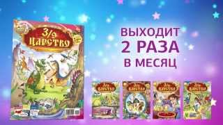 Детский журнал ''3/9 царство''
