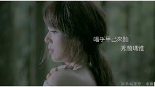 【大首播】秀蘭瑪雅「唱乎甲己來聽」官方完整版 MV (三立戲劇 白鷺鷥的願望 插曲) thumbnail