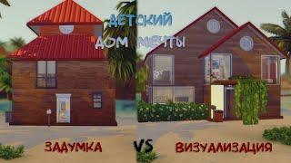 Симс 4 Строительство детского дома мечты NoCC   TS4   Sims 4   Speedbuild  