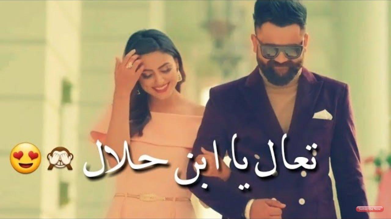 علي جاسم و محمود التركي تعال يا ابن حلال اجمل قصه حب هندية