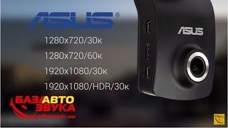 Видеорегистратор ASUS RECO Classic Car Cam с процессором Ambarella Обзор avtozvuk.ua(Официальный сайт http://avtozvuk.ua/ Подписаться на канал https://goo.gl/1BKYnN Автомобильный видеорегистратор с поддержкой..., 2015-11-17T11:31:35.000Z)