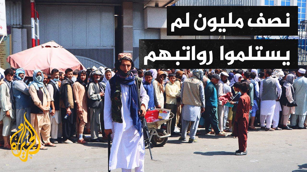 أفغانستان.. أزمة الرواتب تتصاعد والحكومة تعد بإجراءات لتسهيل دفعها  - نشر قبل 4 ساعة