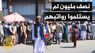 أفغانستان.. أزمة الرواتب تتصاعد والحكومة تعد بإجراءات لتسهيل دفعها