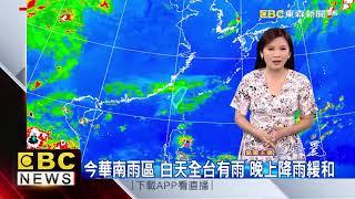 氣象時間 1080523 早安氣象 東森新聞