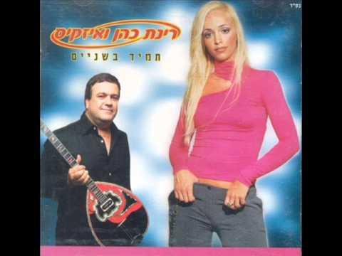 רינת כהן ואיזקיס אהבה כל הזמן Rinat Cohen and Izakis להורדה