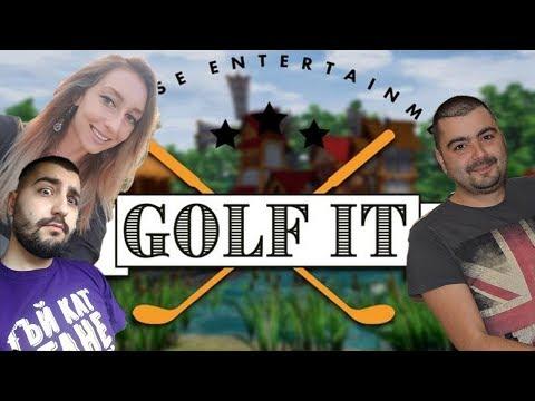 Golf IT с Galka Power и Dido_D !!!