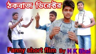 ঠকবাজ ডিরেকটর বাংলা কমেডী _Thok Buzz Director Bangla Comedy ,H k miya Bhai