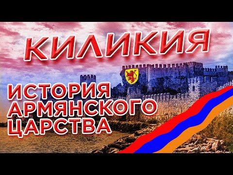 Киликия/История армянского царства/HAYK-film