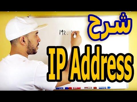شرح عنوان الـــ IP ومالدي يجب ان تعرفه حتى تكون خبير أمن معلوماتي