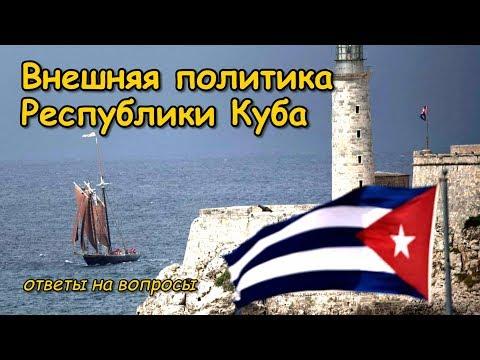 Внешняя политика Кубы. Ответы на вопросы