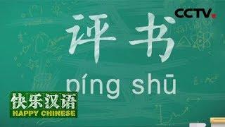 《快乐汉语》 20190707 今日主题:评书| CCTV中文国际