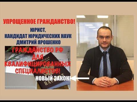 Гражданство РФ для квалифицированных иностранных граждан. Новый закон. РВП. ВНЖ. юрист. адвокат.