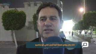 مصر العربية | خالد جلال يوضح حقيقة أزمة أيمن حفني مع ايناسيو