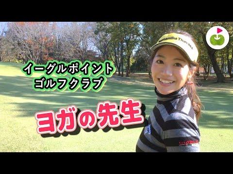 ゴルフ歴2年、ヨガでゴルフが上手くなる?!【イーグルポイントゴルフクラブ】