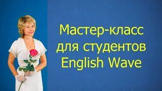 Мастер-класс для студентов English Wave