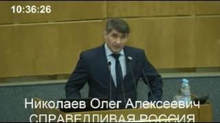 Депутат ГД Олег Николаев о самозанятом населении