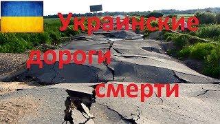 УЖАСЫ УКРАИНСКИХ ДОРОГ! Дороги смерти в Украине! Смотреть всем! | страна без стимула