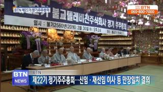 [BTN뉴스]BTN 정기총회..영배스님 등 신임 이사 …