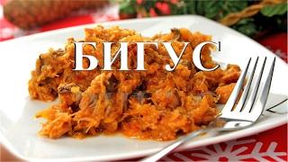 Бигус (Бигос). Кухня Восточной Европы. Готовим на мангале.
