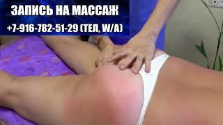 Общий массаж тела. Антицеллюлитный, лимфодренажный массаж тела. Сухой массаж тела девушке