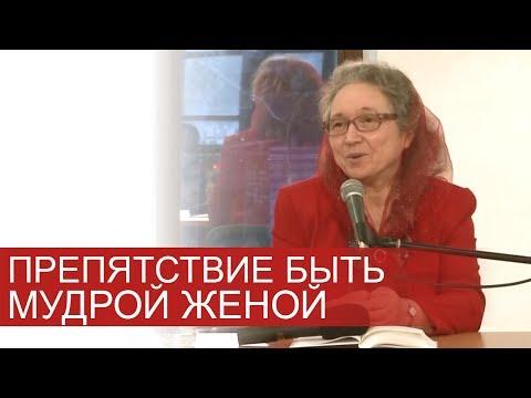 ВАЖНАЯ ПРИЧИНА почему жена не может быть мудрой - Людмила Плетт