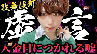 【歌舞伎町の虚言女】ホストクラブに頻繁に出現する虚言女の実態を話します。
