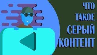 Чужой контент 2018 / Серый контент / Заработок на чужих видео