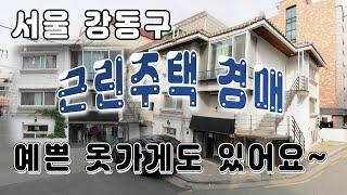 [부동산추천] 서울 강동구 암사동 역세권 근린주택 경매…