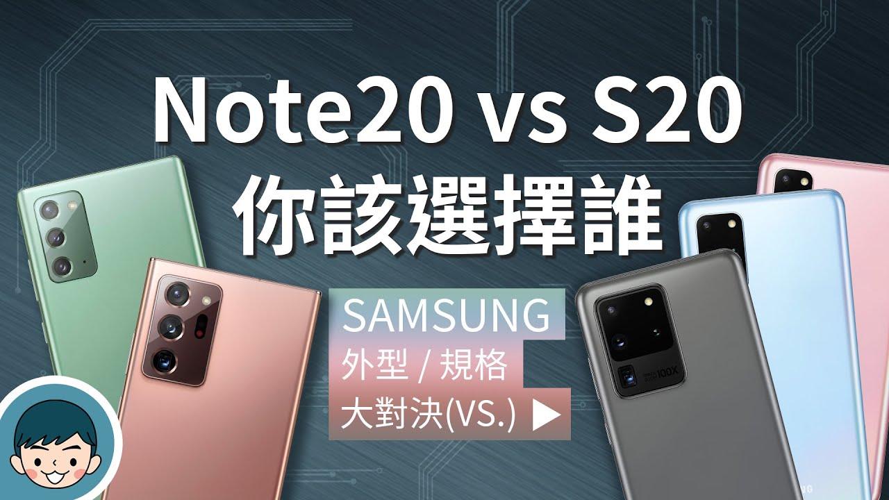 Samsung Galaxy Note20/Note20 Ultra vs S20/S20+/S20 Ultra - 你該選擇誰?(超高倍變焦、高通S865+) | 大對決#99【小翔 XIANG】