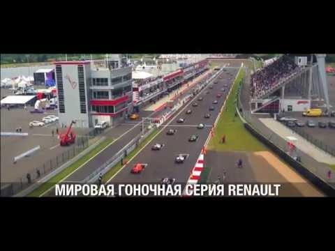 Приглашаем Мировая серия Renault 28 29 июня, автодром Moscow Raceway