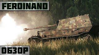 Ferdinand - ЖЕЛЕЗНЫЙ ГРОБ в WarThunder! Обзор техники!