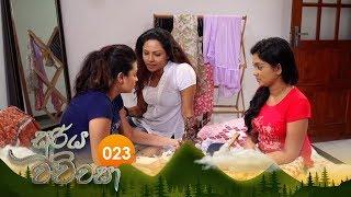 Sooriya Wachchasa | Episode 23 - (2018-09-19) | ITN Thumbnail