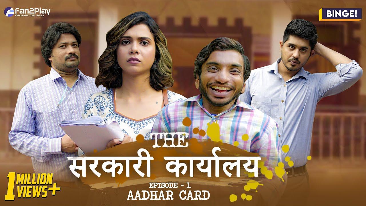Download Binge's The सरकारी कार्यालय | EP 01 - Aadhar Card | Ft. Chote Miyan, Shreya Gupto, Bibhu & Vaibhav