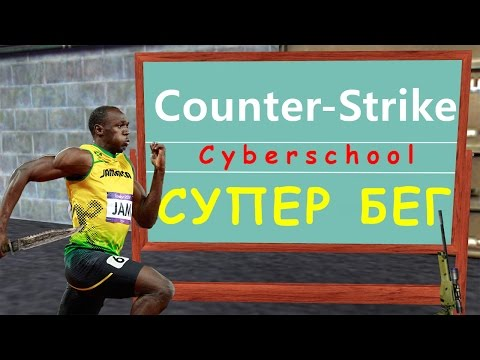 видео: Как ускорить бег без читов в cs 1.6?!