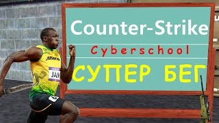 Как ускорить бег без читов в CS 1.6?!(, 2015-06-22T22:49:55.000Z)