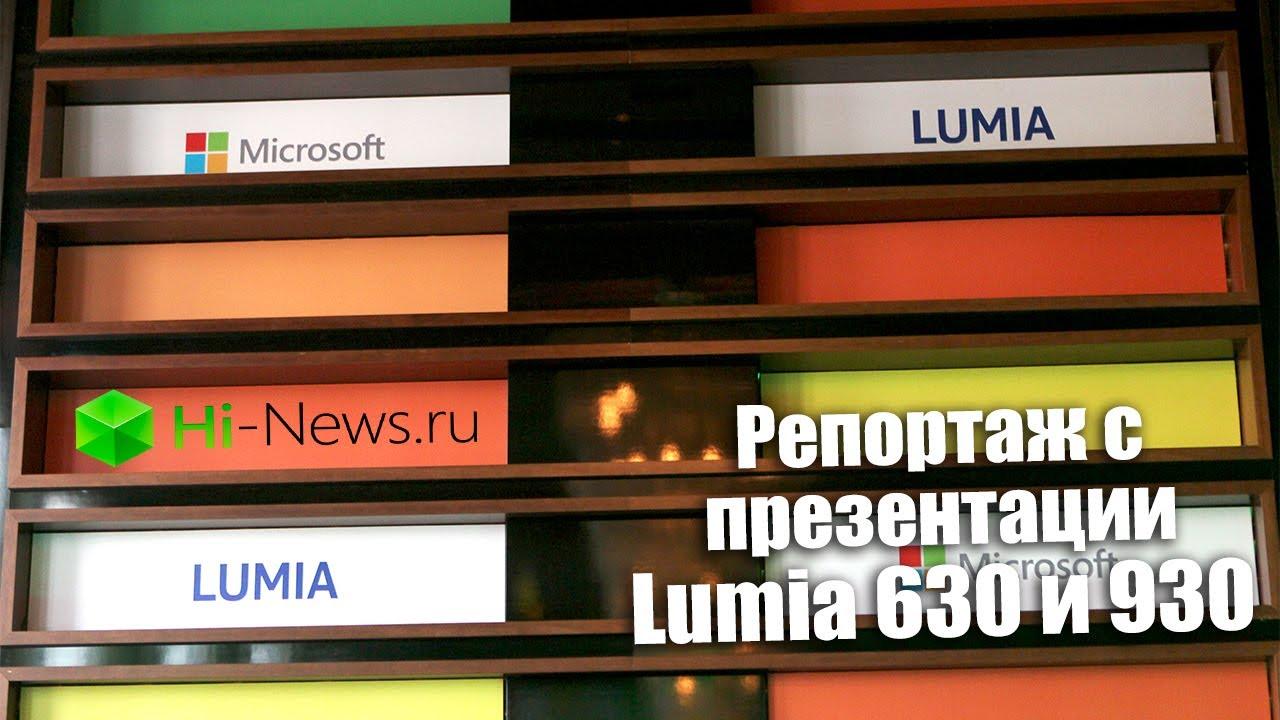 Отчет с презентации Nokia Lumia 630 и Lumia 930 - YouTube