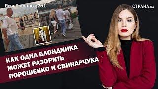 Как одна блондинка может разорить Порошенко и Свинарчука | ЯсноПонятно #251 by Олеся Медведева