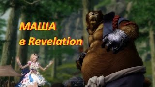 Revelation Online   Маша и Медведь в Revelation  Dance Video