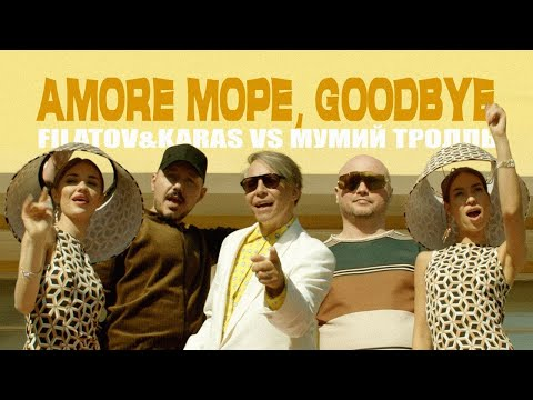 Смотреть клип Filatov & Karas Vs Мумий Тролль - Amore Море, Goodbye