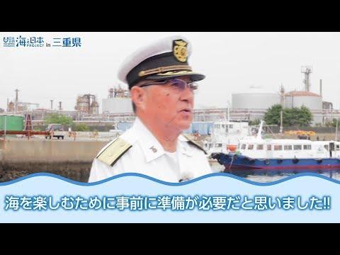 こども達への指導を通じて海にそなえる 日本財団 海と日本PROJECT in 三重県 2018 #22