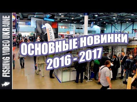 Выставка охота и рыбалка 2016 | Основные новинки 2016-2017 | FishingVideoUkraine