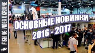 Виставка полювання та риболовля 2016 | Основні новинки 2016-2017 | FishingVideoUkraine